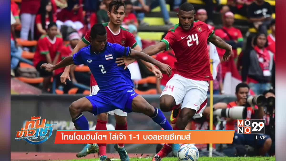 ไทยโดนอินโดฯ ไล่เจ๊า 1-1 บอลชายซีเกมส์