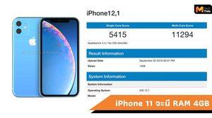 หลุดคะแนนทดสอบ iPhone 11 จะมาพร้อม RAM 4GB