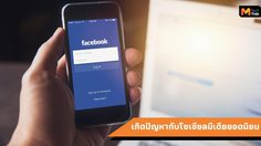 Facebook และ Instagram มีปัญหา อัพโหลดภาพไม่ผ่าน
