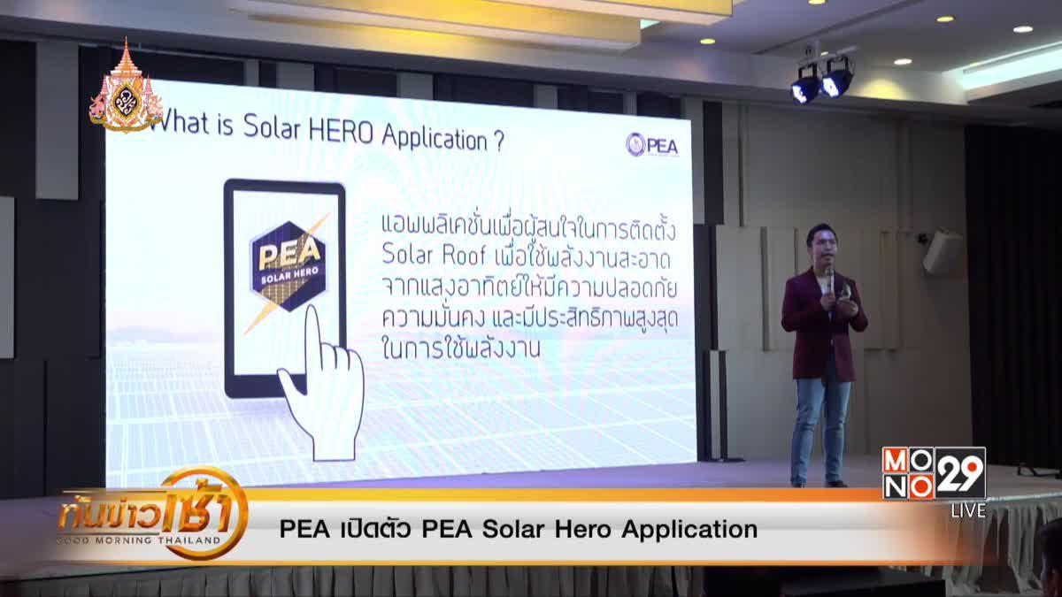 PEA เปิดตัว PEA Solar Hero Application