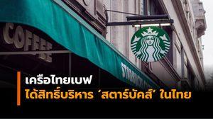 เครือไทยเบฟ ได้สิทธิ์บริหารร้าน 'สตาร์บัคส์' ในประเทศไทย
