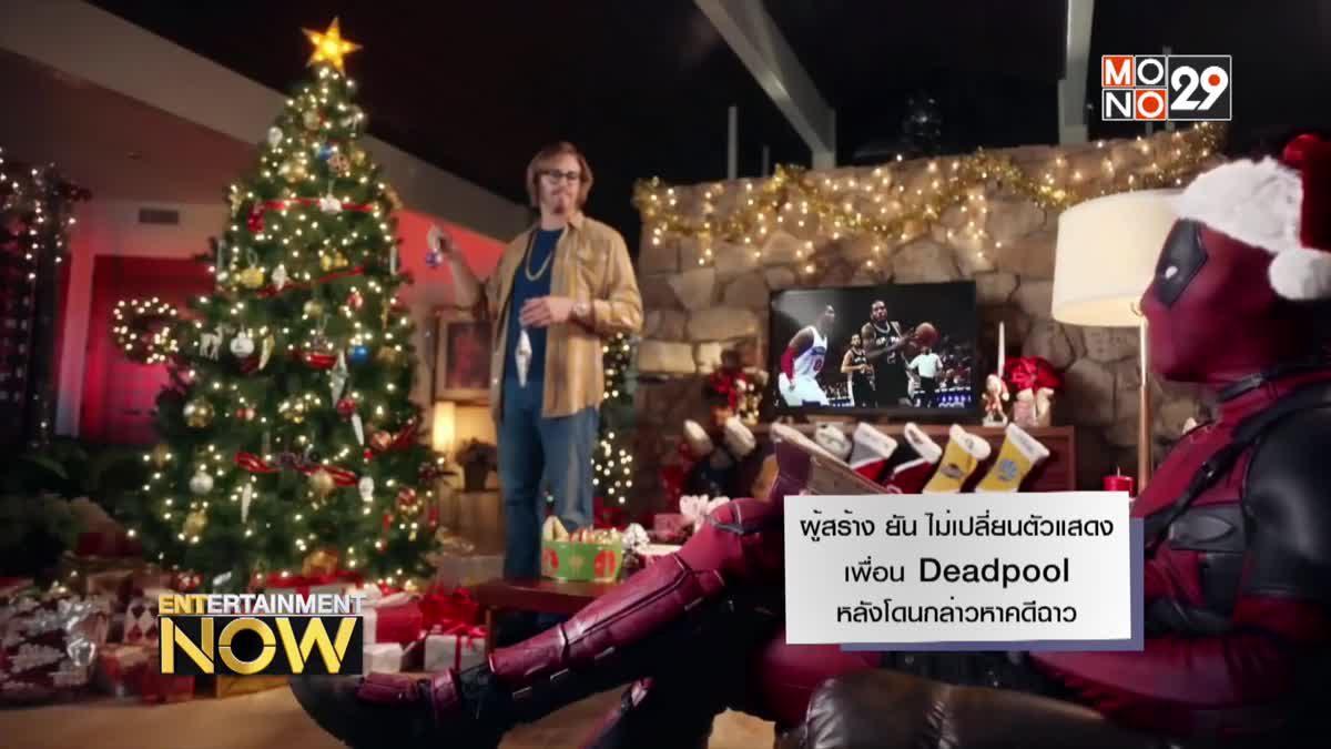ผู้สร้าง ยัน ไม่เปลี่ยนตัวแสดงเพื่อน Deadpool หลังโดนกล่าวหาคดีฉาว