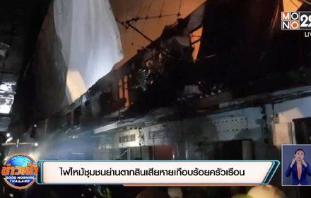 ไฟไหม้ชุมชนย่านตากสินเสียหายเกือบร้อยครัวเรือน ยังไม่สรุปสาเหตุ