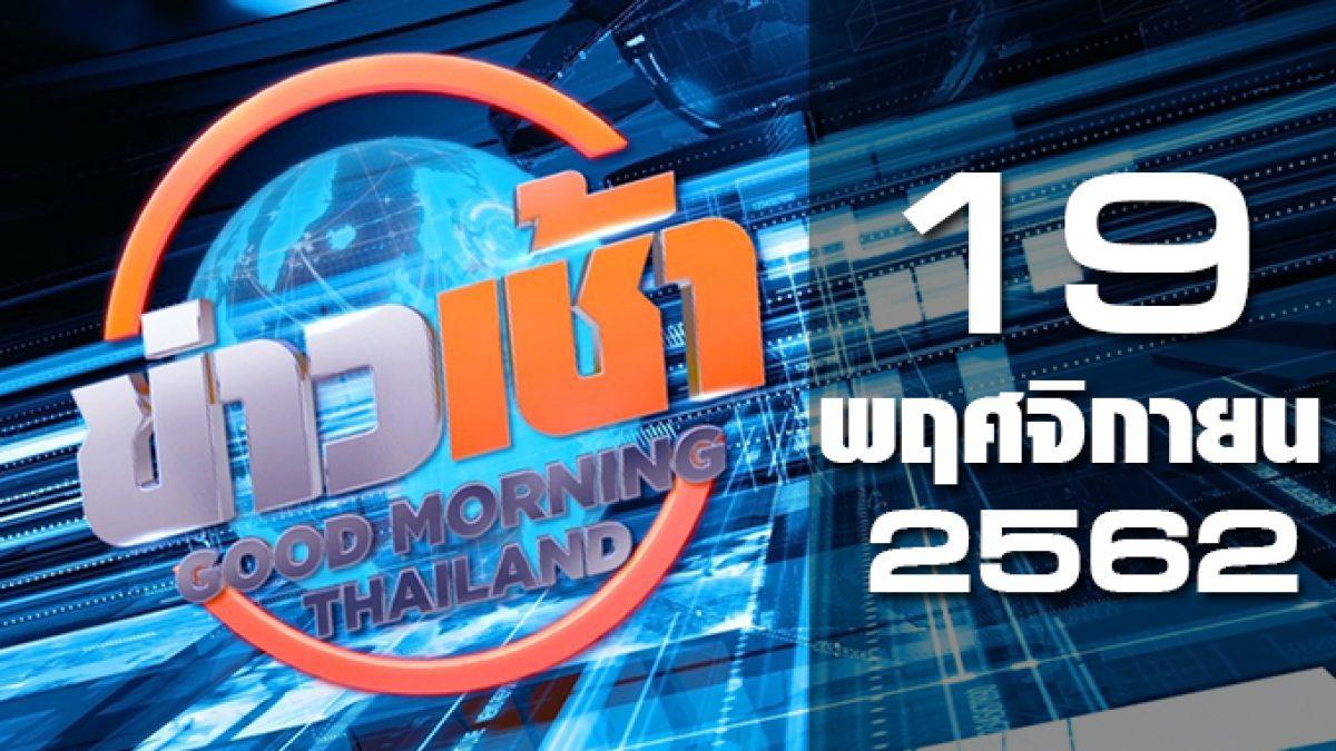 ข่าวเช้า Good Morning Thailand 19-11-62