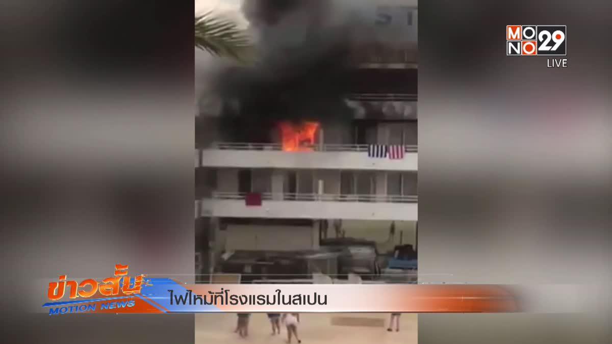 ไฟไหม้ที่โรงแรมในสเปน