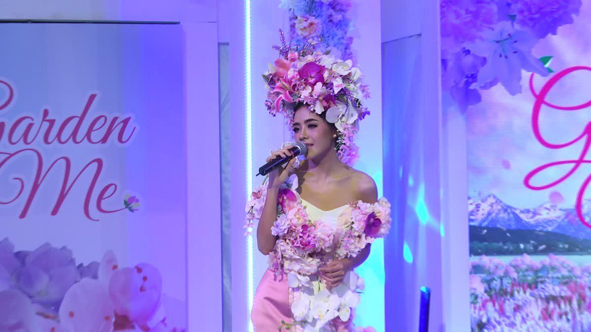 คิดถึงหน้ากากดอกไม้! 'ปุยฝ้าย' โชว์ร้องเพลง สวยสะพรั่งไปทั้งงาน!