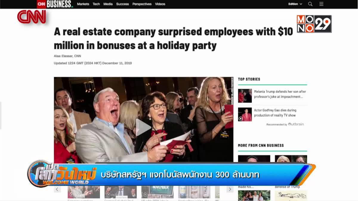 บริษัทสหรัฐฯ แจกโบนัสพนักงาน 300 ล้านบาท