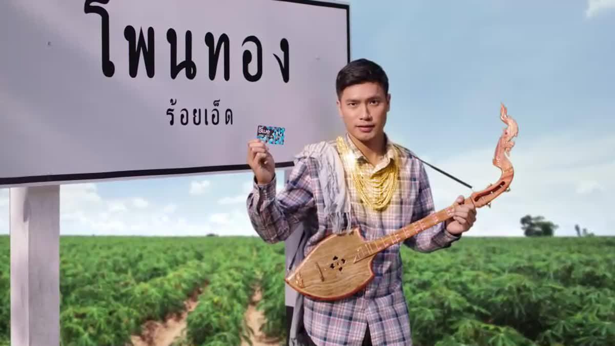 รวยทองทั่วถึง ทุกทิศทั่วไทย การันตีแจกทุกภาค ภาคละ 30 เส้น กับ PTT Blue Card