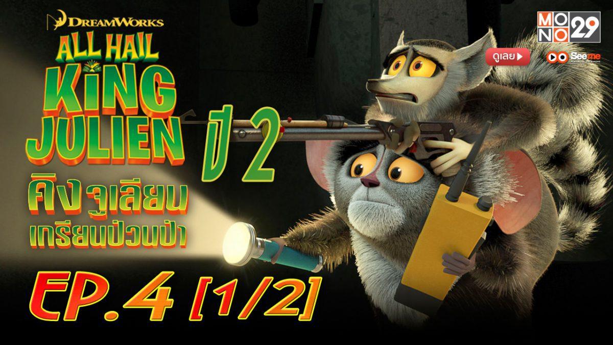All Hail King Julien คิงจูเลียน เกรียนป่วนป่า ปี 2 EP.4 [1/2]
