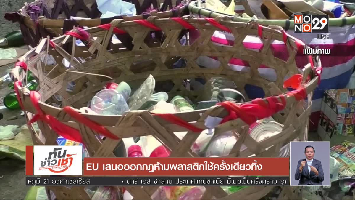 EU เสนอออกกฎห้ามพลาสติกใช้ครั้งเดียวทิ้ง