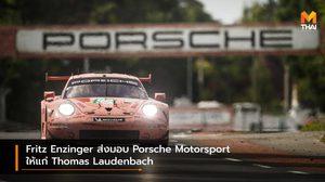 Fritz Enzinger ส่งมอบ Porsche Motorsport ให้แก่ Thomas Laudenbach