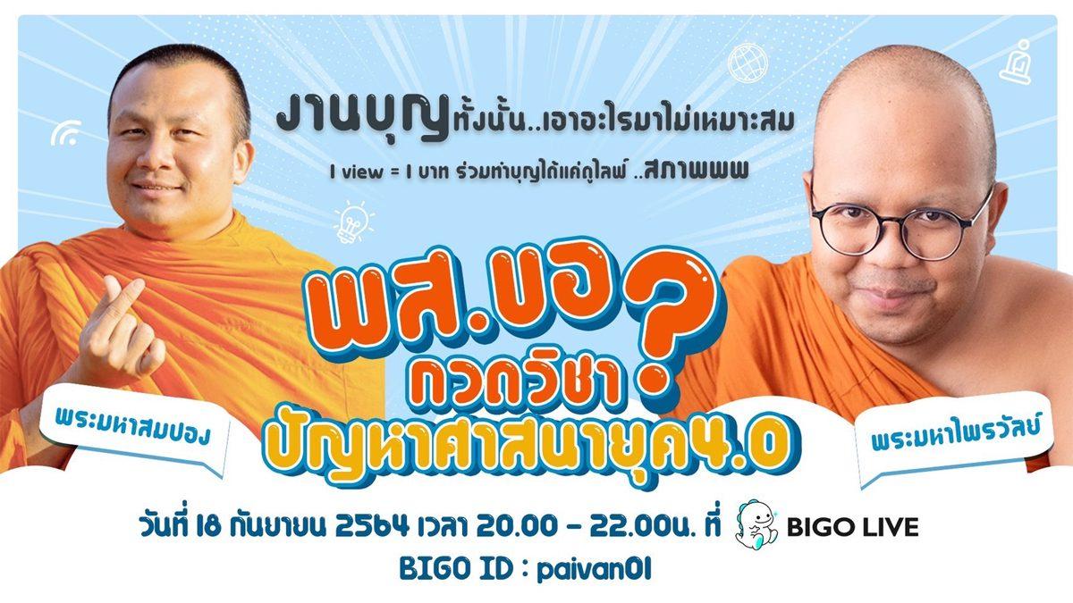 Bigo Live กระหึ่มแน่ 2 พส.ฮอต พระสมปอง-พระไพรวัลย์ จะปล่อยฮาผสมธรรม