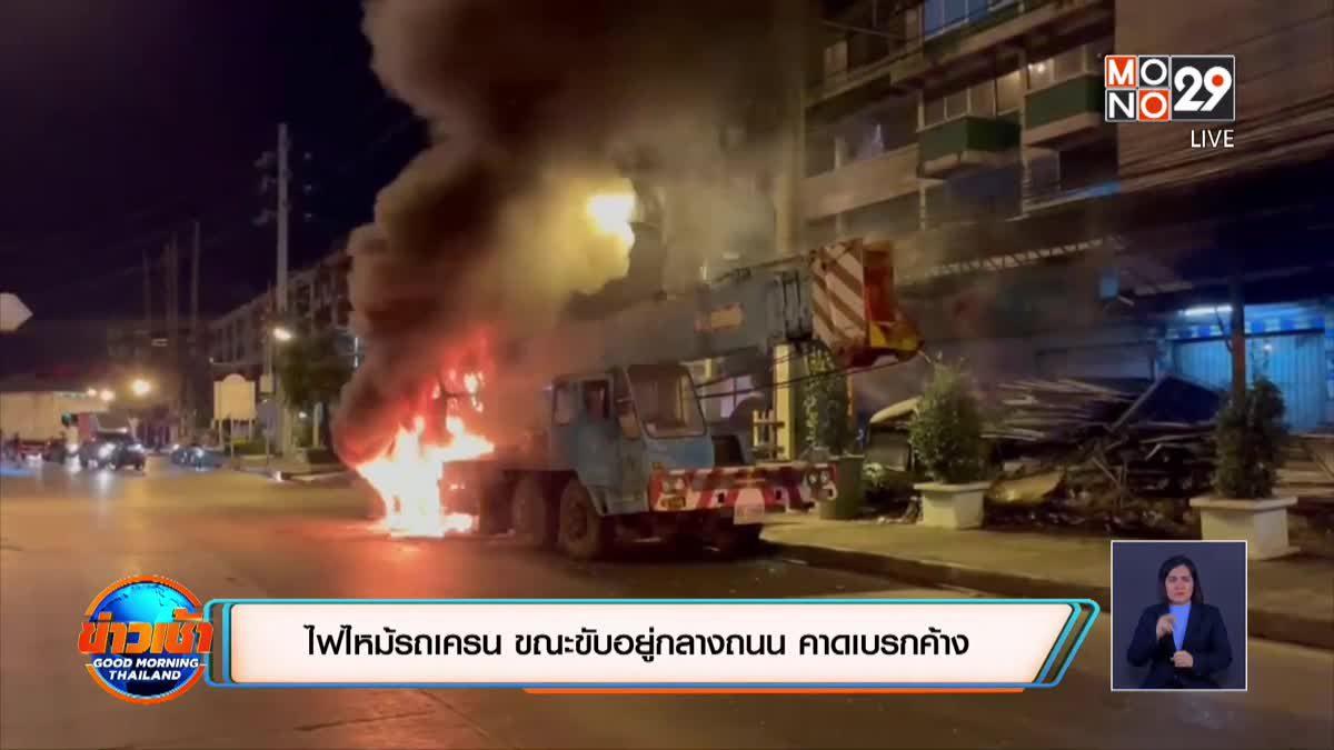 ไฟไหม้รถเครน ขณะขับอยู่กลางถนน คาดเบรกค้าง
