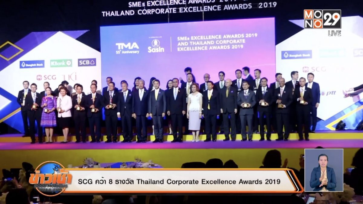 SCG คว้า 8 รางวัล Thailand Corporate Excellence Awards 2019