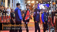 ยินดีกับเด็กไทย AWESOME JUNIOR คว้าแชมป์ฮิพฮอพโลก 2 ปีซ้อน
