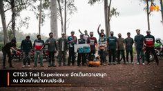 CT125 Trail Experience จัดเต็มความสนุก ณ อ่างเก็บน้ำมาบประชัน