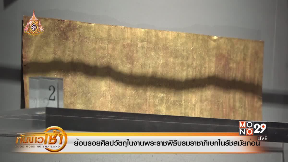 ย้อนรอยศิลปวัตถุในงานพระราชพิธีบรมราชาภิเษกในรัชสมัยก่อน