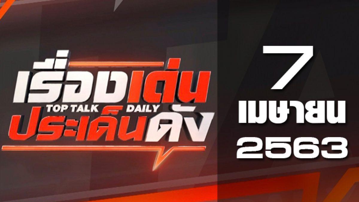 เรื่องเด่นประเด็นดัง Top Talk Daily 07-04-63