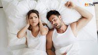 อาการของภาวะหยุดหายใจขณะนอนหลับ ที่คุณต้องสังเกต เช็กสิ มีไปแล้วกี่ข้อ?