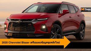 2020 Chevrolet Blazer เตรียมเผยข้อมูลขุมพลังใหม่ แรงกว่าเดิมด้วยเทอร์โบ