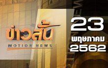 ข่าวสั้น Motion News Break 2 23-05-62