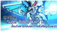 สูตรเกม Super Robot Wars X เงื่อนไขพาร์ทลับและการดึงศัตรูเป็นพวก