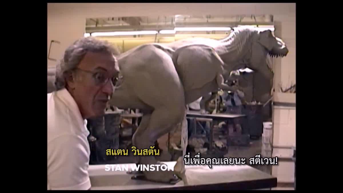 25 ปีก่อน...ย้อนดูวันแรกที่ไดโนเสาร์วิ่งได้ใน Jurassic Park!