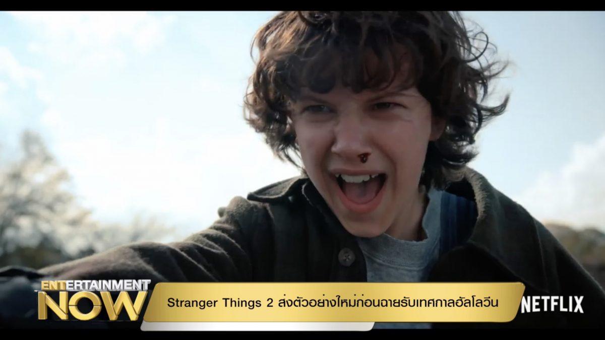 Stranger Things 2 ส่งตัวอย่างใหม่ก่อนฉายรับเทศกาลฮัลโลวีน