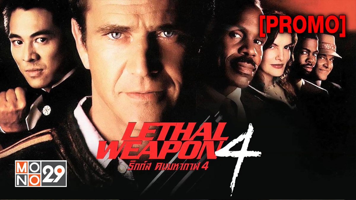 Lethal Weapon 4 ริกก์ส คนมหากาฬ 4 [PROMO]