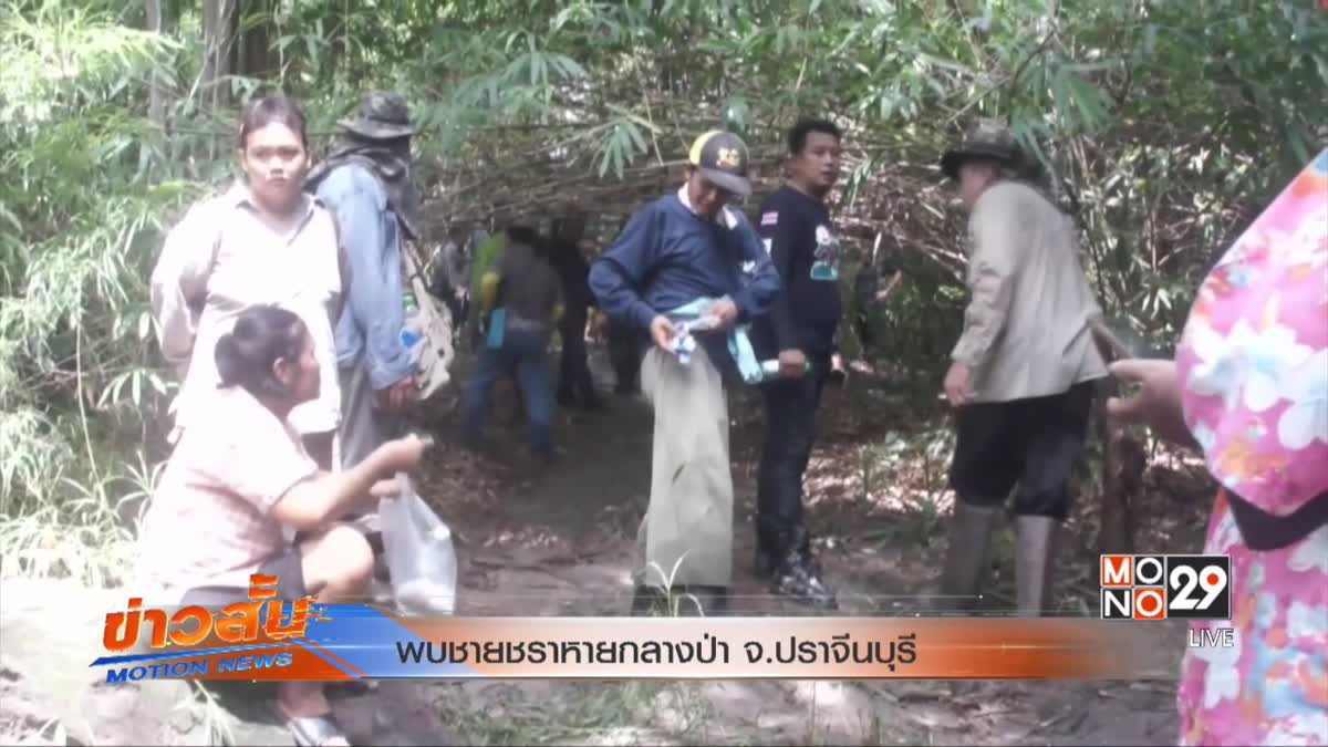 พบชายชราหายกลางป่า จ.ปราจีนบุรี