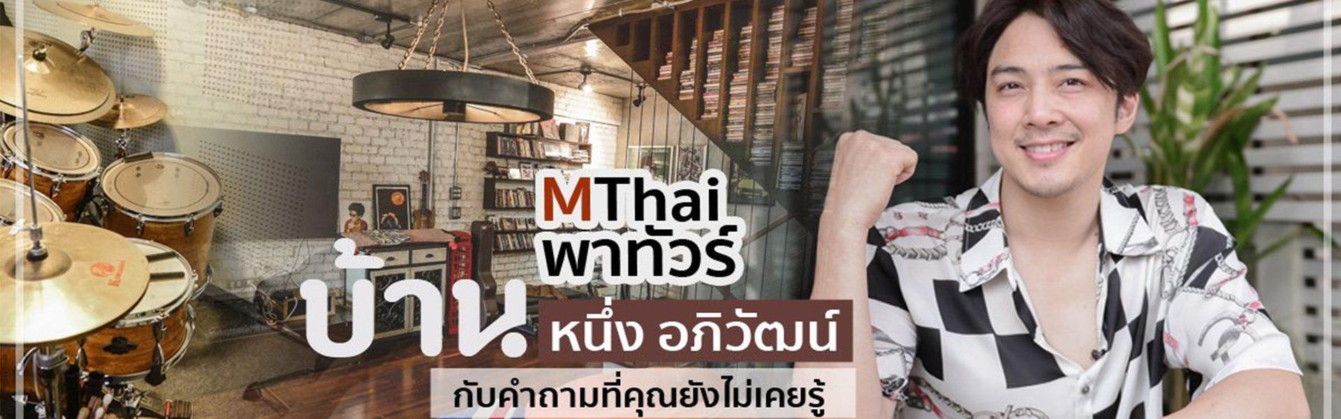 Decor.MThai บุกบ้าน หนึ่ง อภิวัฒน์ พงษ์วาท กับคำถามที่คุณยังไม่เคยรู้