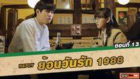 ซีรี่ส์เกาหลี ย้อนวันรัก 1988 (Reply 1988) ตอนที่ 13 ฉันขอโทษนะ... [THAI SUB]