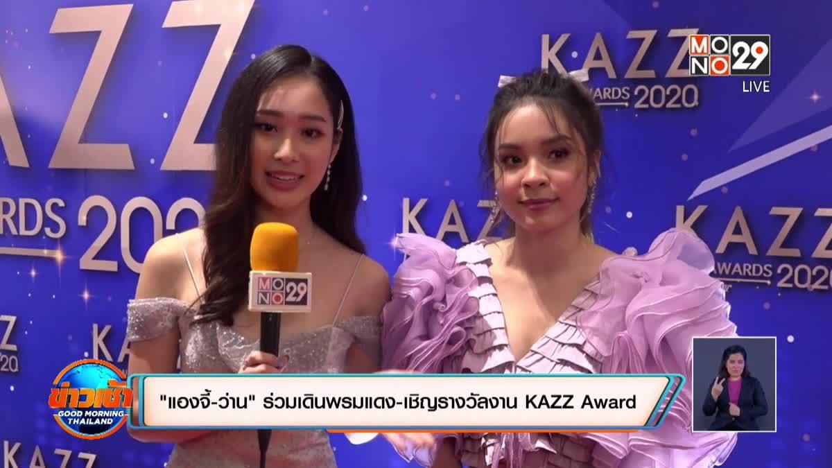 """""""แองจี้-ว่าน"""" ร่วมเดินพรมแดง-เชิญรางวัลงาน KAZZ Awards"""