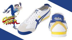 Onitsuka Tiger x Street Fighter รองเท้ารุ่นพิเศษมาพร้อมตัวละครในตำนาน