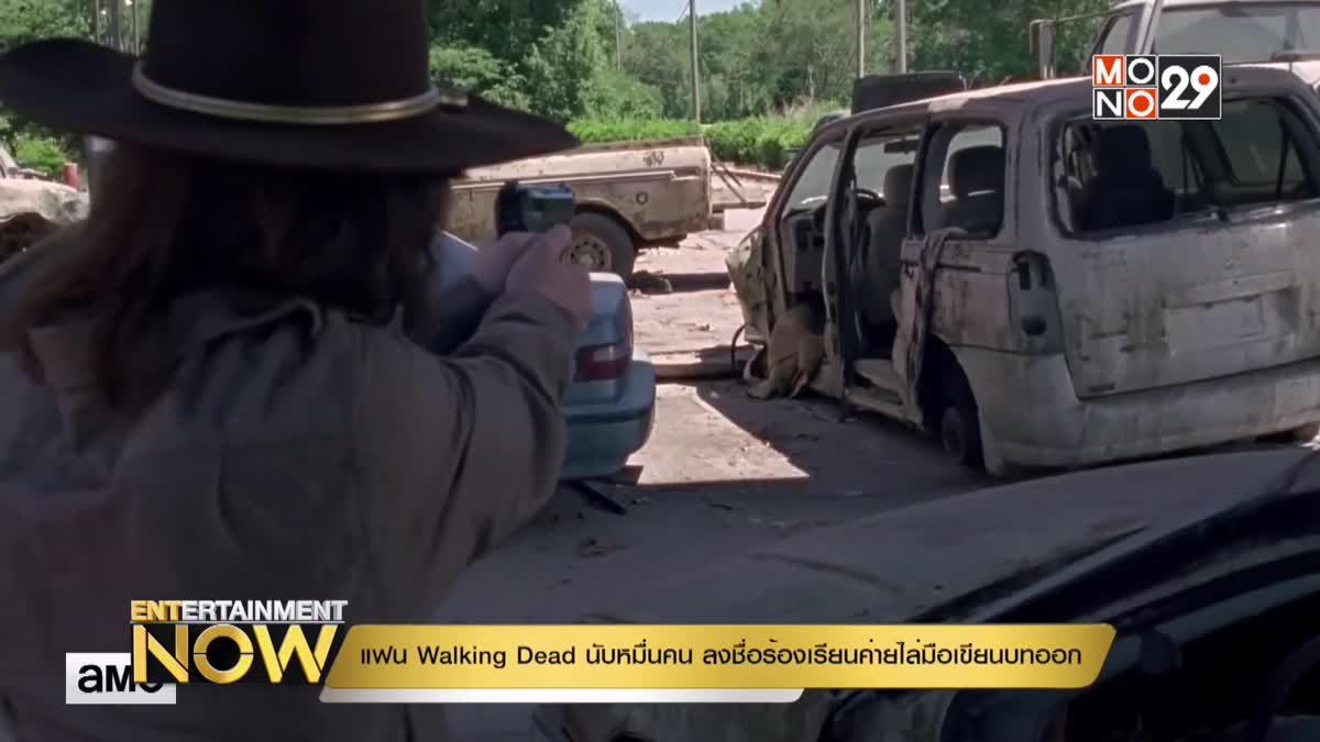 แฟน Walking Dead นับหมื่นคน ลงชื่อร้องเรียนค่ายไล่มือเขียนบทออก