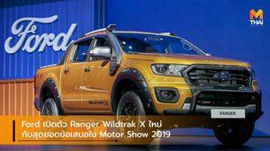 Ford เปิดตัว Ranger Wildtrak X ใหม่ กับสุดยอดข้อเสนอใน Motor Show 2019