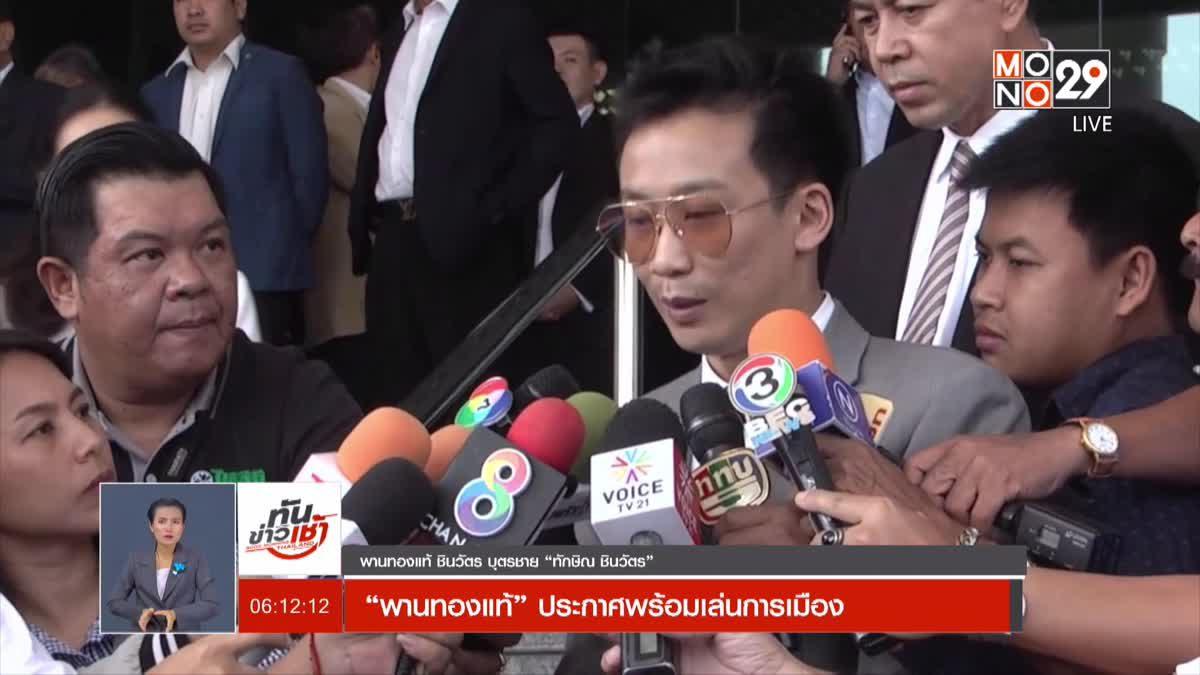 """""""เพื่อไทย"""" ปัดข่าว ส.ส.ย้ายพรรคเพราะ """"คุณหญิงสุดารัตน์"""""""