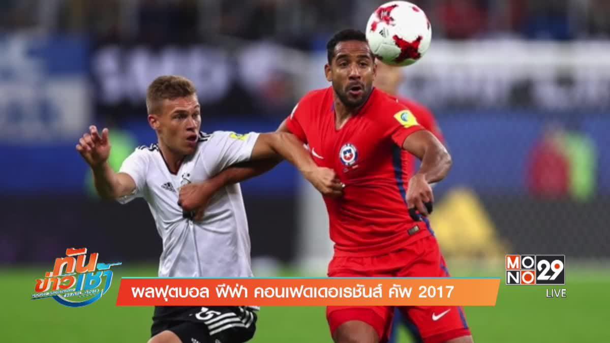 ผลฟุตบอล ฟีฟ่า คอนเฟดเดอเรชันส์ คัพ 2017