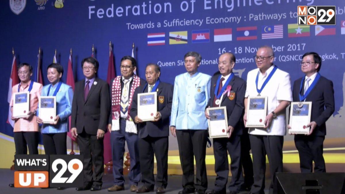 ผู้ว่าการการไฟฟ้าฝ่ายผลิตแห่งประเทศไทย เข้ารับรางวัล AFEO Honorary Fellow Award