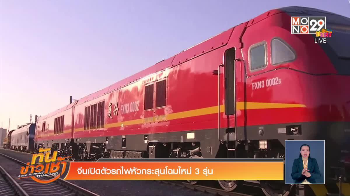 จีนเปิดตัวรถไฟหัวกระสุนโฉมใหม่ 3 รุ่น