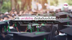 มหาวิทยาลัยไทย ติดอันดับระดับโลก ปี 2020