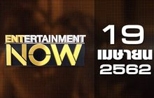 Entertainment Now Break 1 19-04-62