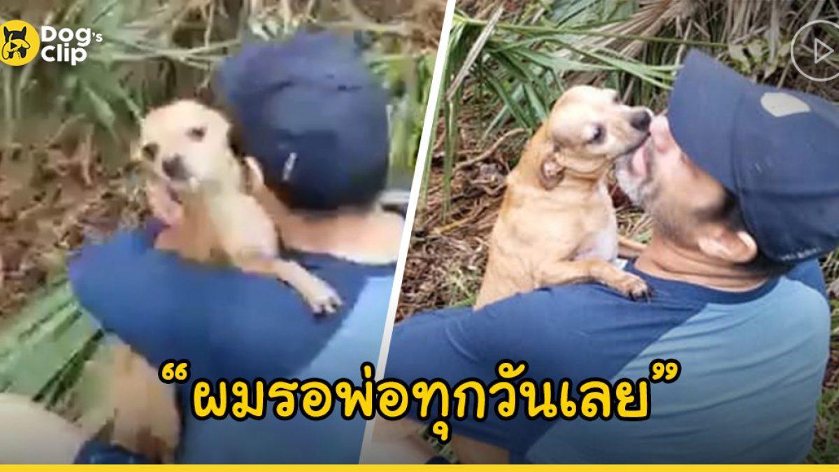 หนุ่มหลั่งน้ำตาด้วยความดีใจเมื่อได้พบหน้าน้องหมาแสนรักอีกครั้ง หลังหายตัวไปเพราะอุบัติเหตุ