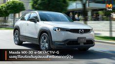 Mazda MX-30 e-SKYACTIV-G เอสยูวีไฮบริดเต็มรูปแบบสำหรับตลาดญี่ปุ่น