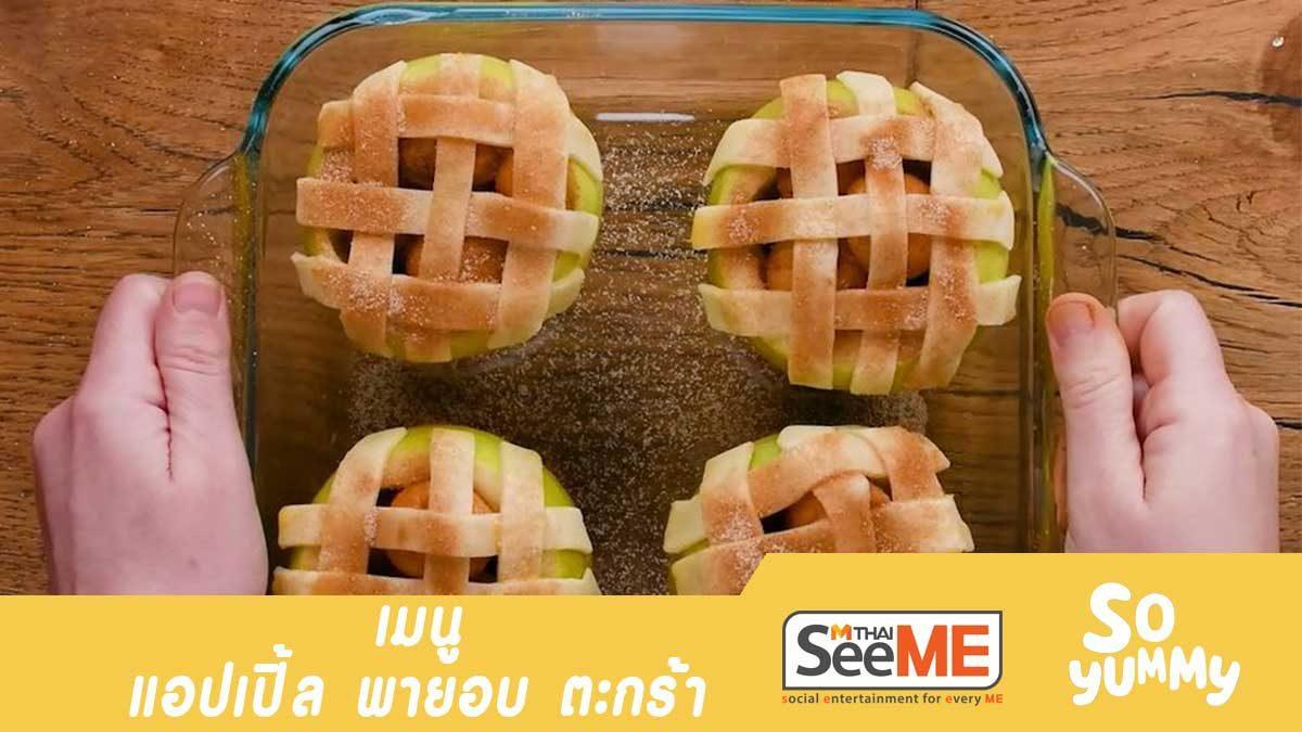 สูตรทำขนม  แอปเปิ้ลพายอบ ตะกร้า
