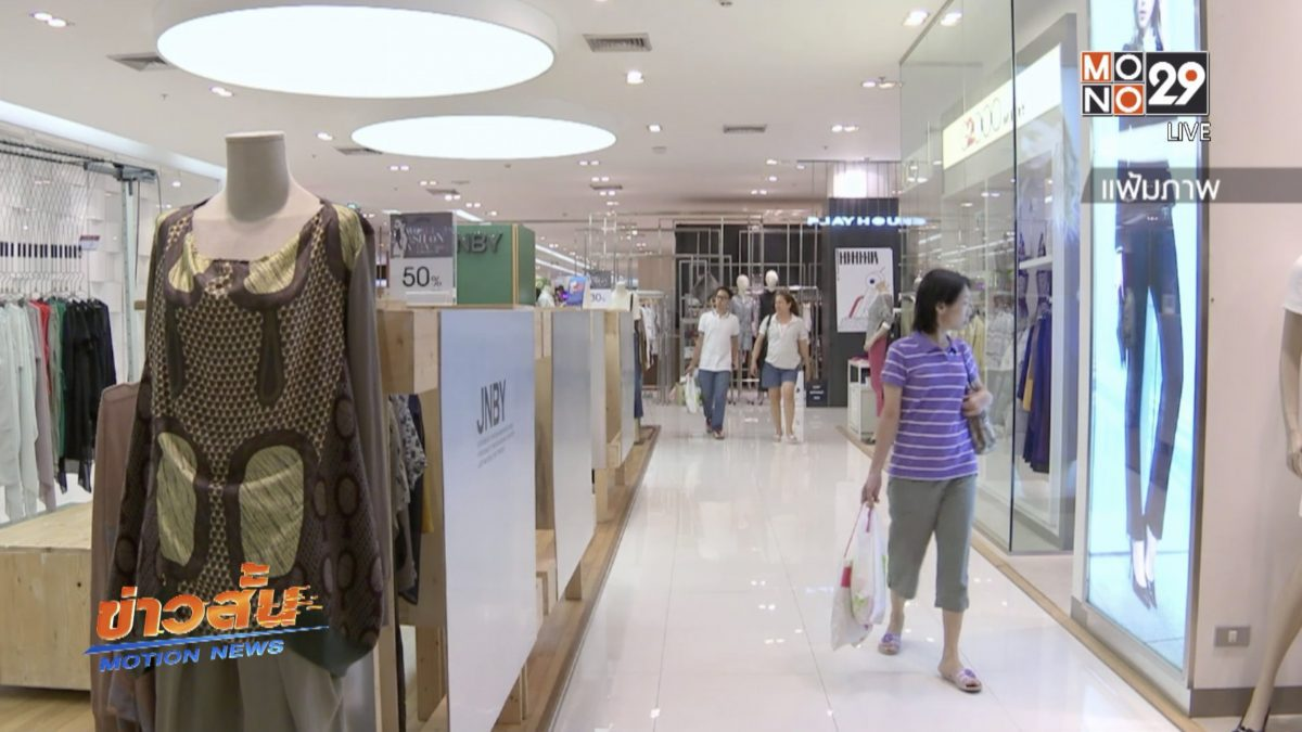 หนุนห้างฯ-ร้าน เก็บค่าถุงจากลูกค้า