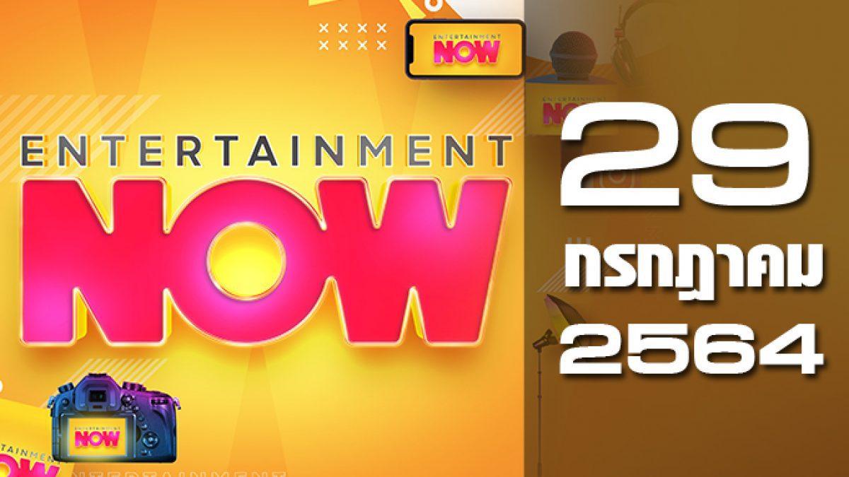 Entertainment Now 29-07-64