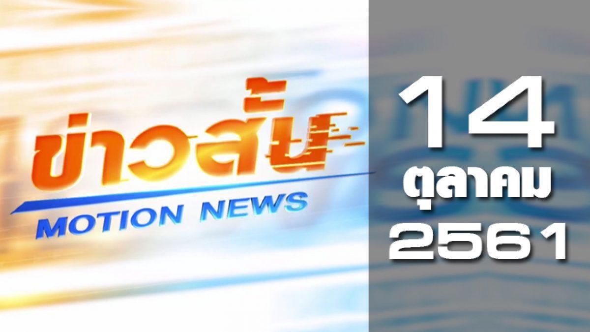 ข่าวสั้น Motion News Break 1 14-10-61