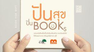 ปันสุขปัน Books | มอบหนังสือให้โรงพยาบาล หรือมูลนิธิ ฟรี