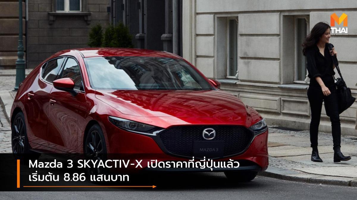 Mazda 3 SKYACTIV-X เปิดราคาที่ญี่ปุ่นแล้ว เริ่มต้น 8.86 แสนบาท